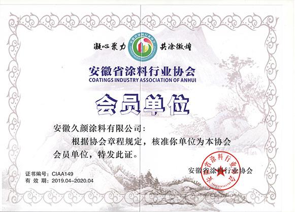 安徽涂协会员证