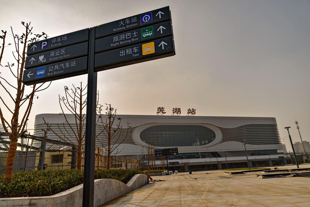 芜湖市火车站