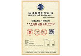 质量服务信誉证书